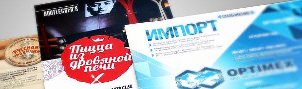 листовки и флаеры типографии в спб