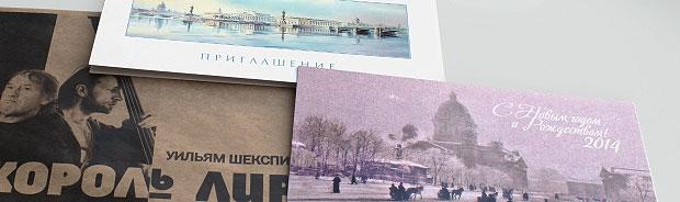 приглашения, билеты типографии в СПб