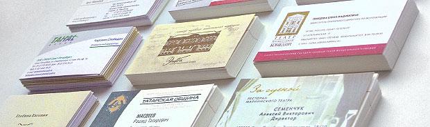 визитки от типографии в СПб