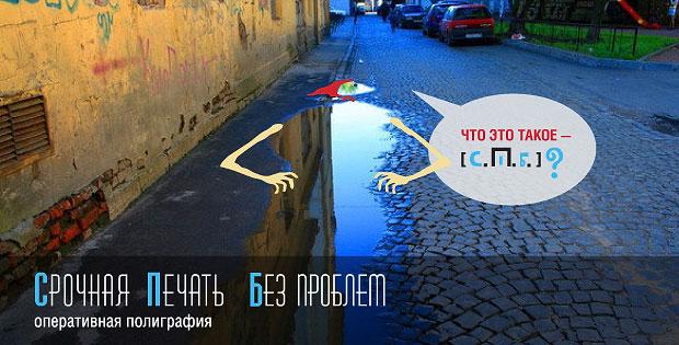 типография СПб