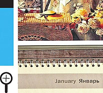 календарь моно с одной пружиной