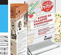 акция типографии на печать 2015 год