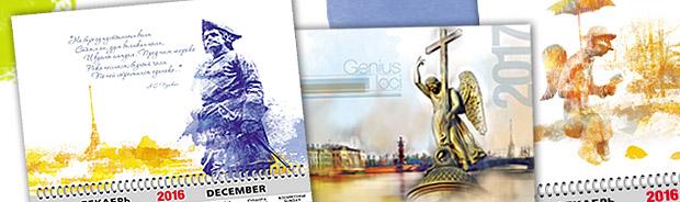 дизайн и печать календарей в СПб
