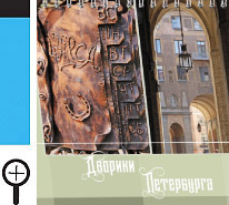 календарь настольный дворики Петербурга