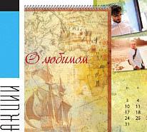 Акция на печать календарей