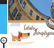 календарь настольный с собаками