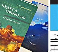 акция типографии на верстку книги