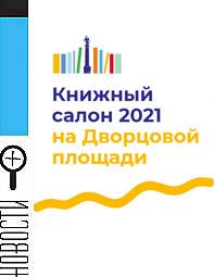 книжный салон в Ленфильме 2021