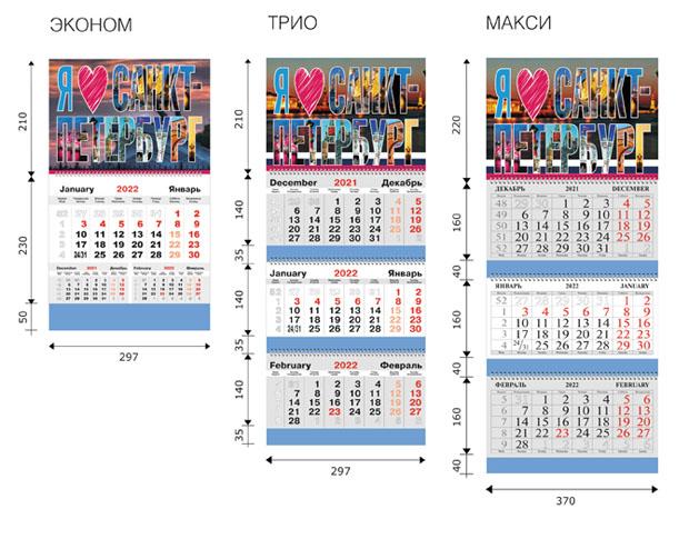 календари трио примеры